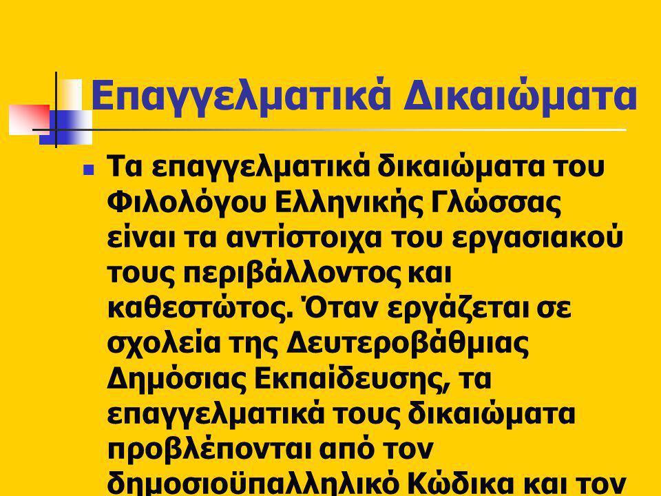 Επαγγελµατικά Δικαιώματα Τα επαγγελµατικά δικαιώµατα του Φιλολόγου Ελληνικής Γλώσσας είναι τα αντίστοιχα του εργασιακού τους περιβάλλοντος και καθεστώτος.