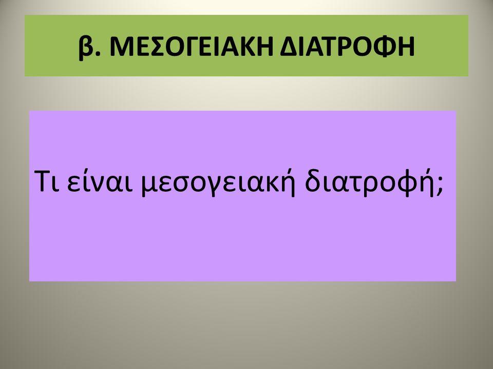 β. ΜΕΣΟΓΕΙΑΚΗ ΔΙΑΤΡΟΦΗ Τι είναι μεσογειακή διατροφή;