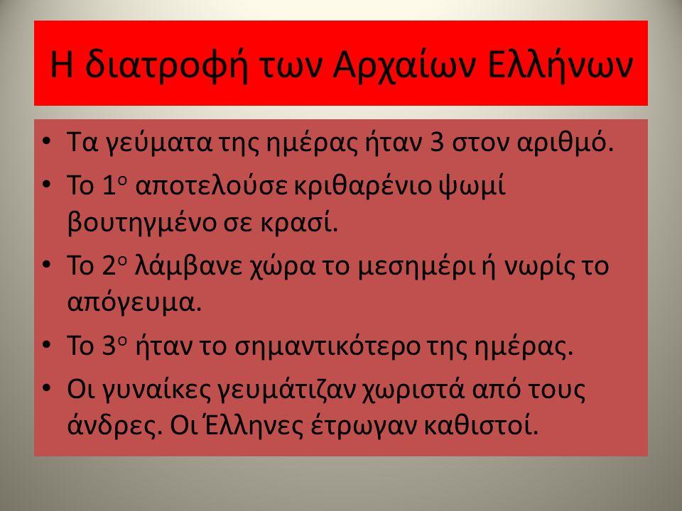 Η διατροφή των Αρχαίων Ελλήνων Τα γεύματα της ημέρας ήταν 3 στον αριθμό.