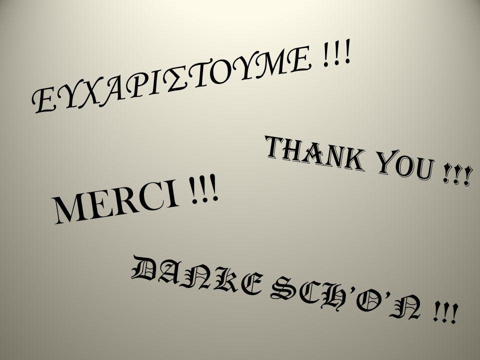 ΕΥΧΑΡΙΣΤΟΥΜΕ !!! DANKE SCH'O'N !!! MERCI !!! THANK YOU !!!