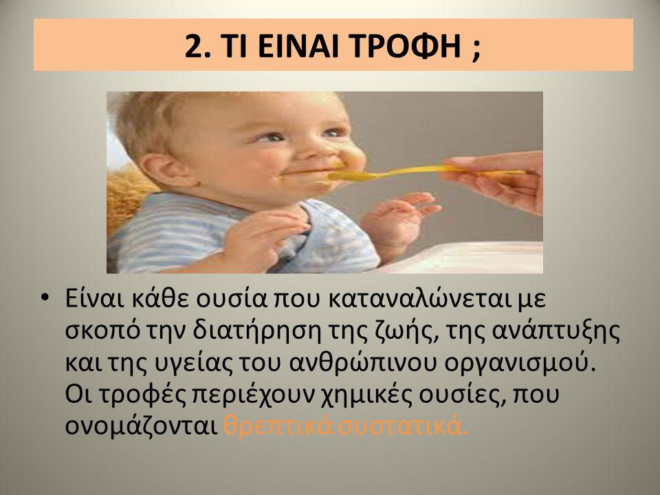 2. ΤΙ ΕΙΝΑΙ ΤΡΟΦΗ ; Είναι κάθε ουσία που καταναλώνεται με σκοπό την διατήρηση της ζωής, της ανάπτυξης και της υγείας του ανθρώπινου οργανισμού. Οι τρο