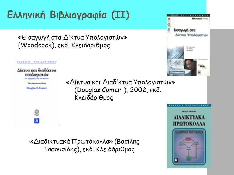 Ελληνική Βιβλιογραφία (I) «Εισαγωγή στα Δίκτυα Υπολογιστών» (Richard McMahon ), 2004, εκδ. Γκιούρδας «Δίκτυα Υπολογιστών Εισαγωγή στη Σύγχρονη Τεχνολο
