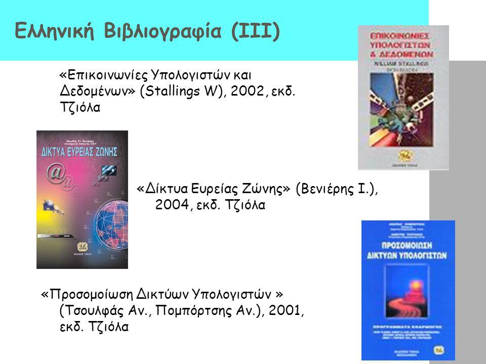 Ελληνική Βιβλιογραφία (II) «Εισαγωγή στα Δίκτυα Υπολογιστών» (Woodcock), εκδ. Κλειδάριθμος «Δίκτυα και Διαδίκτυα Υπολογιστών» (Douglas Comer ), 2002,