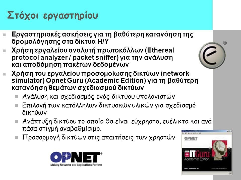 www.aegean.gr/culturaltec/dgavalas/.....www.aegean.gr/culturaltec/dgavalas/ Τι θα περιέχει; Σελίδα του μαθήματος στο web