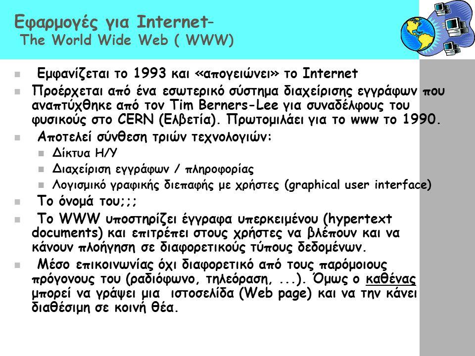 Κύριες Εφαρμογές Tο Internet συχνά συγχέεται με τις εφαρμογές που δουλεύουν επί του Internet. Τέτοιες δημοφιλείς εφαρμογές είναι οι: E-Mail News Telne