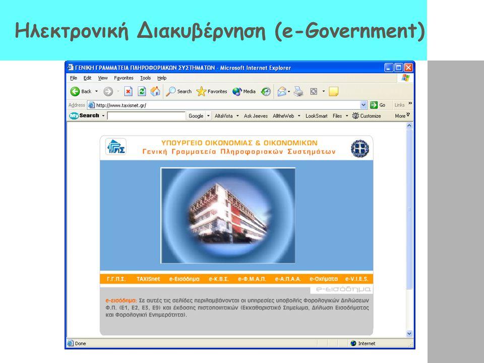 Ηλεκτρονικό εμπόριο (e-commerce) (II)