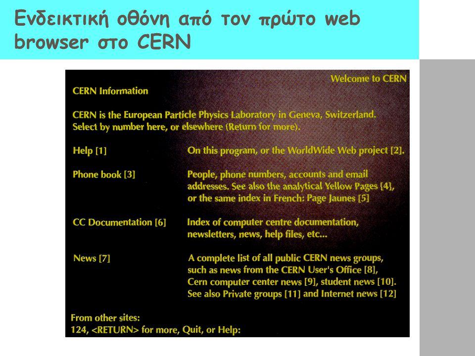 Ο Η/Υ NeXT στον οποίο «έτρεξε» ο πρώτος web server και browser στο CERN