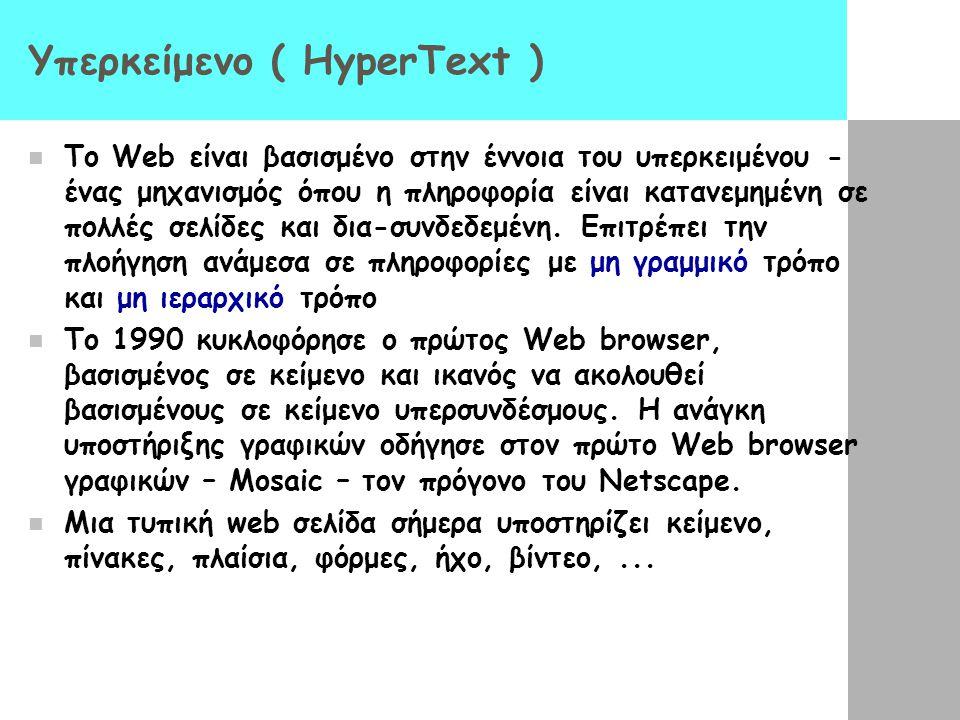 Ενδεικτική οθόνη από τον πρώτο web browser στο CERN