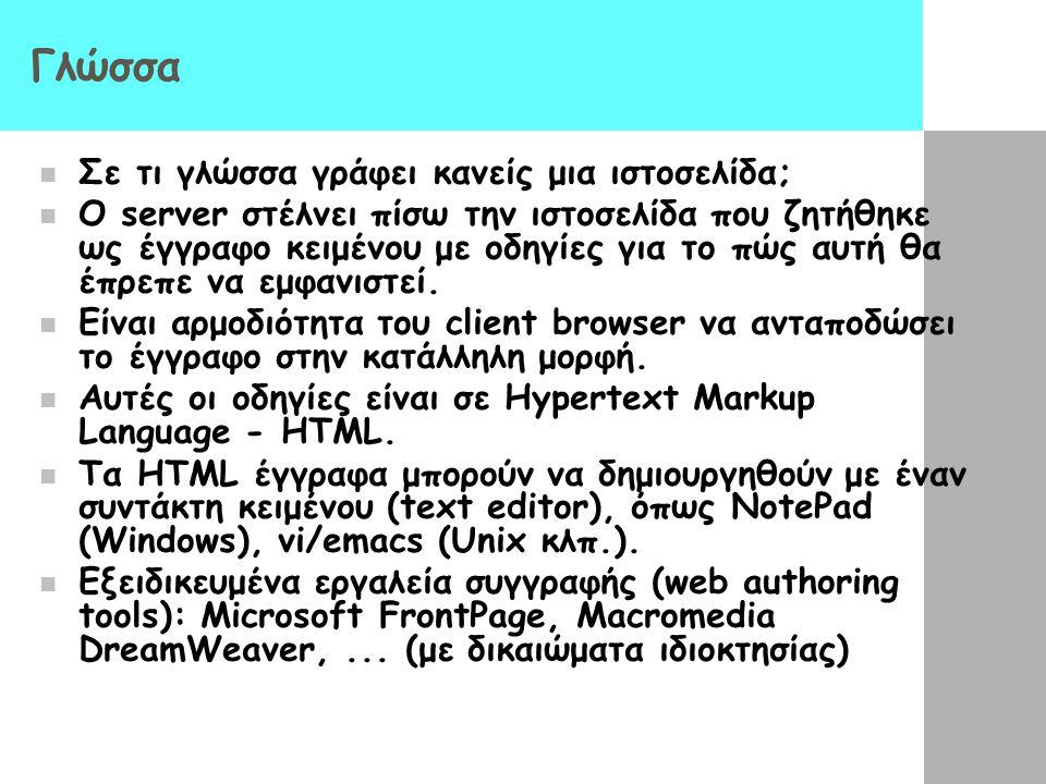 Μοντέλο Client-Server στο Web Client (πελάτης): web browser (Microsoft Internet Explorer, Netscape Navigator, …) Server (εξυπηρέτης): web server Υλικό