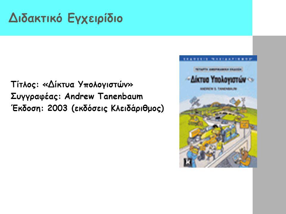 Διδακτικό Εγχειρίδιο Τίτλος: «Δίκτυα Υπολογιστών» Συγγραφέας: Andrew Tanenbaum Έκδοση: 2003 (εκδόσεις Κλειδάριθμος)