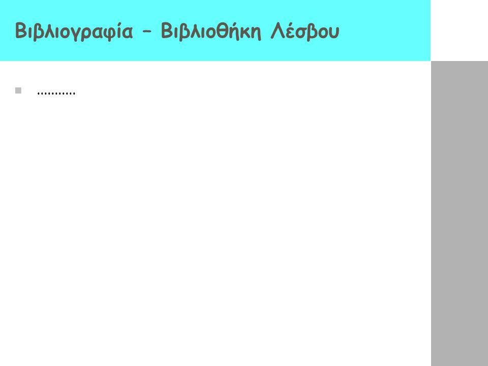Βιβλιογραφία – Βιβλιοθήκη Λέσβου...........