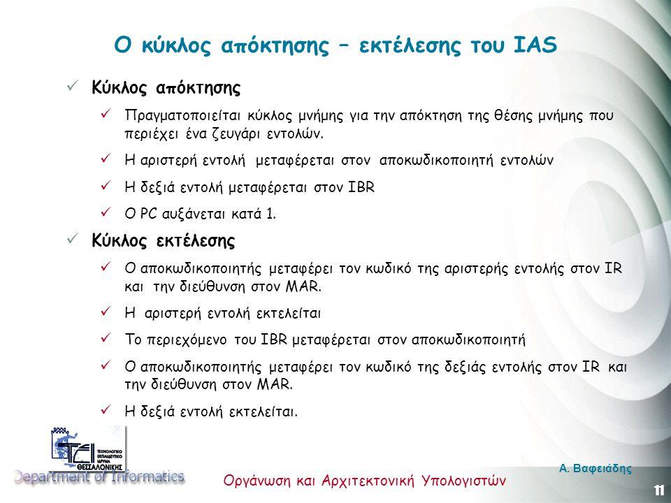 11 Οργάνωση και Αρχιτεκτονική Υπολογιστών A.
