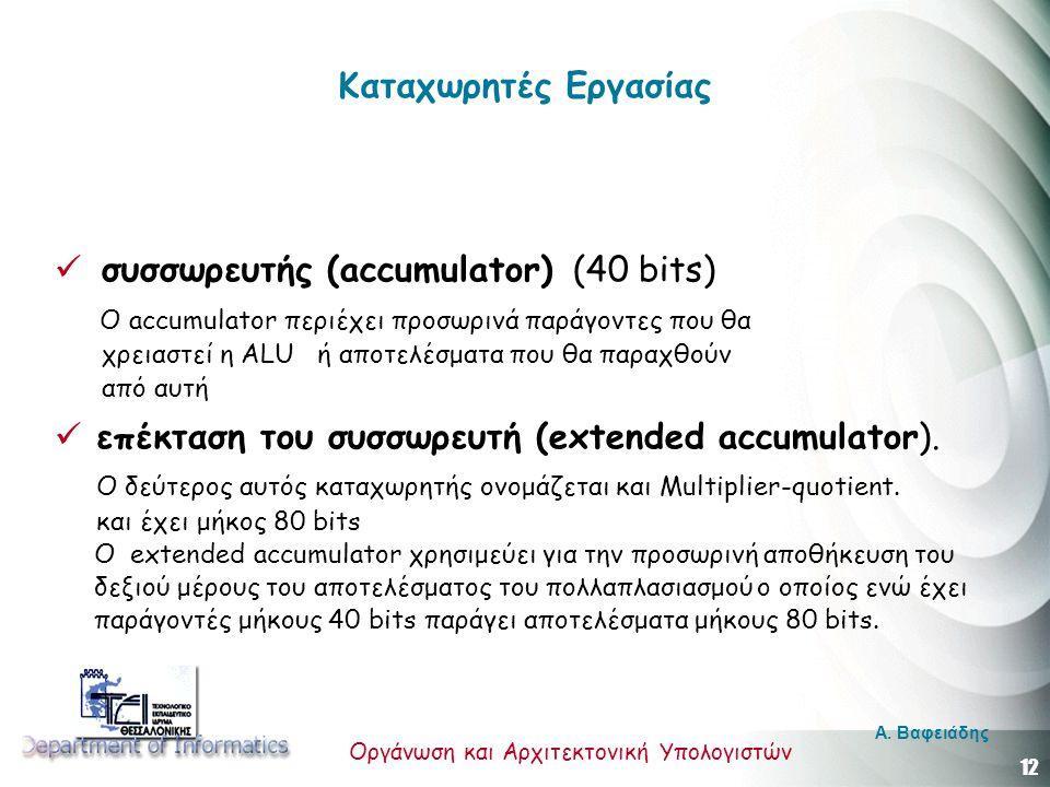 12 Οργάνωση και Αρχιτεκτονική Υπολογιστών A. Βαφειάδης Καταχωρητές Εργασίας συσσωρευτής (accumulator) (40 bits) O accumulator περιέχει προσωρινά παράγ