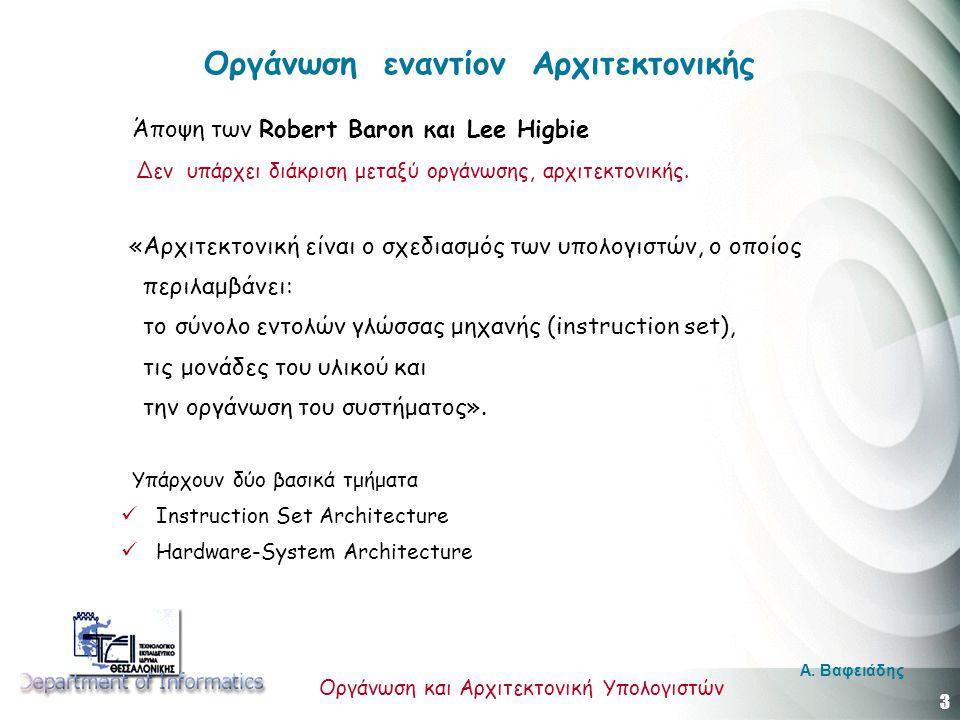 3 Οργάνωση και Αρχιτεκτονική Υπολογιστών A. Βαφειάδης Οργάνωση εναντίον Αρχιτεκτονικής Άποψη των Robert Baron και Lee Higbie Δεν υπάρχει διάκριση μετα