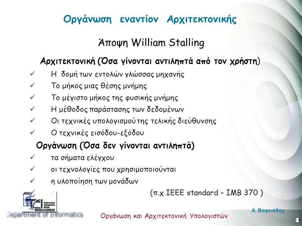 4 Οργάνωση και Αρχιτεκτονική Υπολογιστών A. Βαφειάδης Οργάνωση εναντίον Αρχιτεκτονικής Άποψη William Stalling Αρχιτεκτονική (Όσα γίνονται αντιληπτά απ