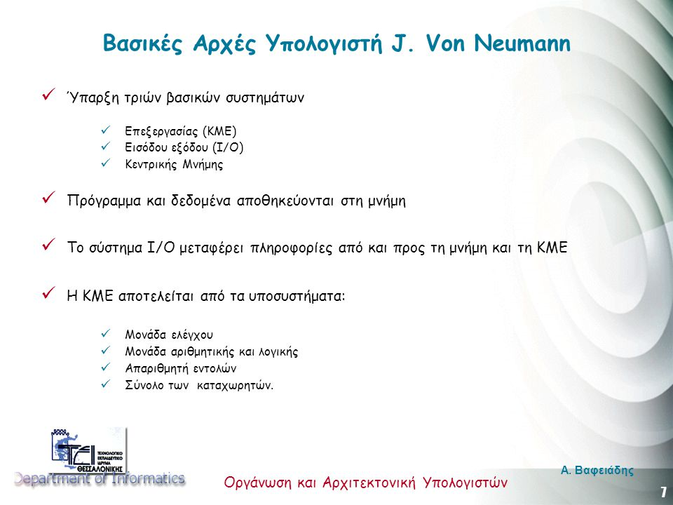 7 Οργάνωση και Αρχιτεκτονική Υπολογιστών A. Βαφειάδης Βασικές Αρχές Υπολογιστή J. Von Neumann Ύπαρξη τριών βασικών συστημάτων Επεξεργασίας (ΚΜΕ) Εισόδ