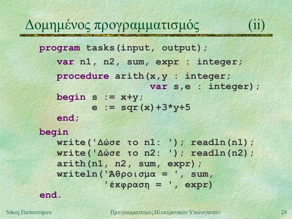 29Νίκος Παπασπύρου Προγραμματισμός Ηλεκτρονικών Υπολογιστών Δομημένος προγραμματισμός(ii) program tasks(input, output); var n1, n2, sum, expr : intege