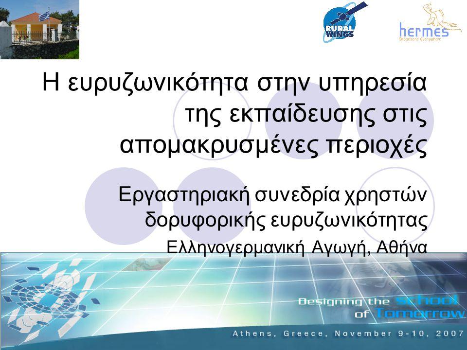 Η ευρυζωνικότητα στην υπηρεσία της εκπαίδευσης στις απομακρυσμένες περιοχές Εργαστηριακή συνεδρία χρηστών δορυφορικής ευρυζωνικότητας Ελληνογερμανική Αγωγή, Αθήνα