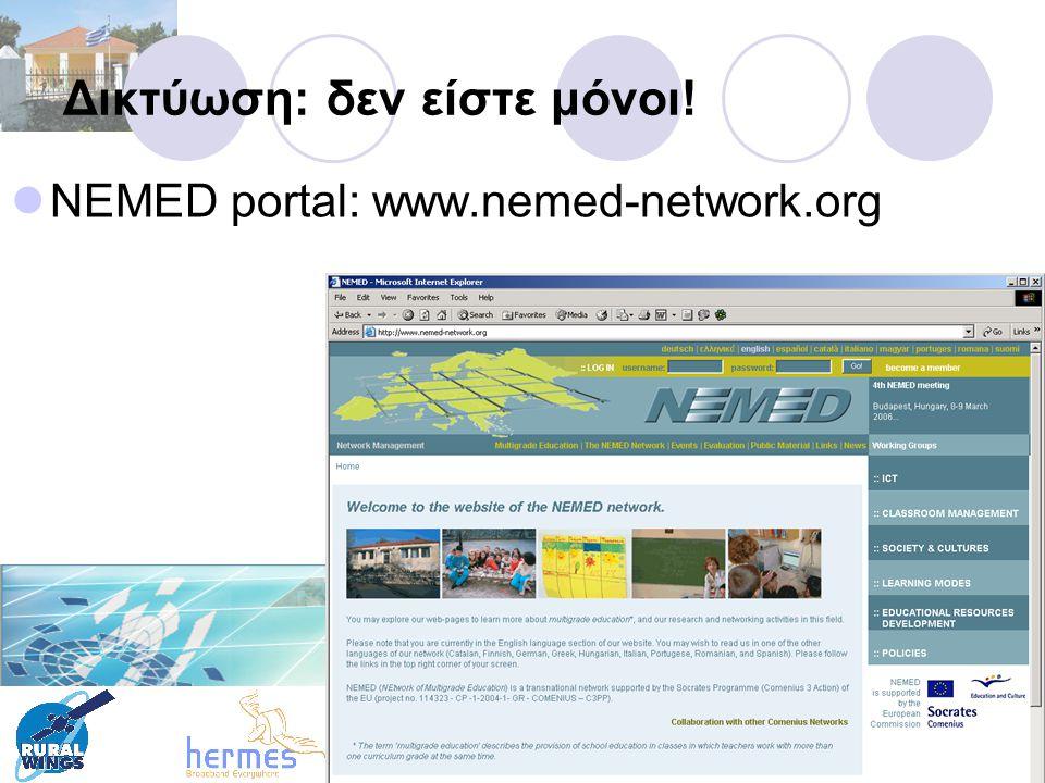 Δικτύωση: δεν είστε μόνοι! NEMED portal: www.nemed-network.org