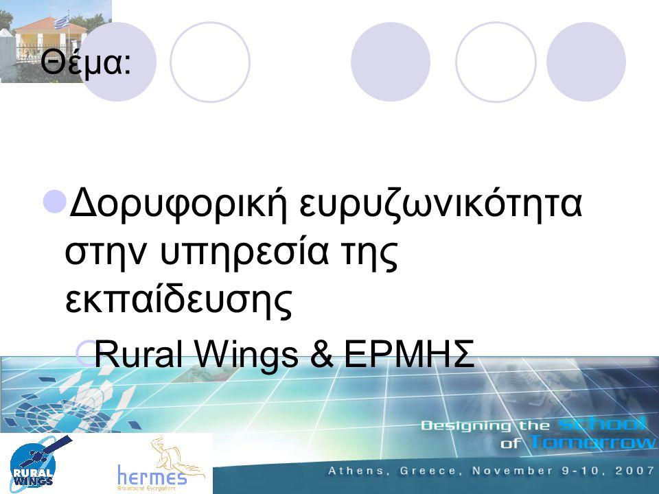 Θέμα: Δορυφορική ευρυζωνικότητα στην υπηρεσία της εκπαίδευσης  Rural Wings & ΕΡΜΗΣ
