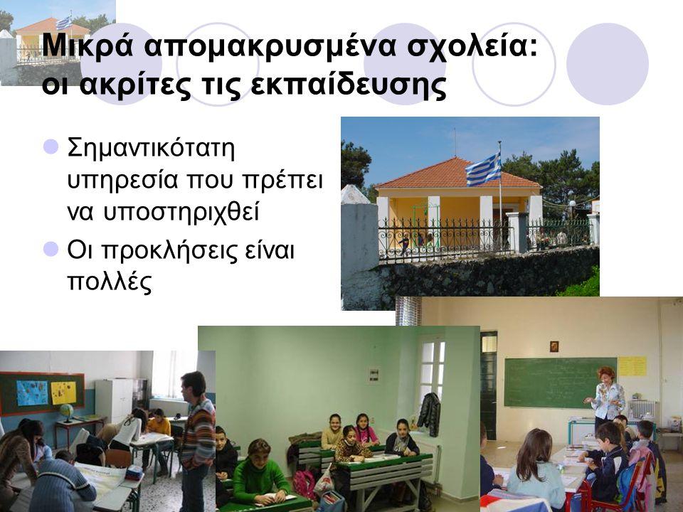 Μικρά απομακρυσμένα σχολεία: οι ακρίτες τις εκπαίδευσης Σημαντικότατη υπηρεσία που πρέπει να υποστηριχθεί Οι προκλήσεις είναι πολλές