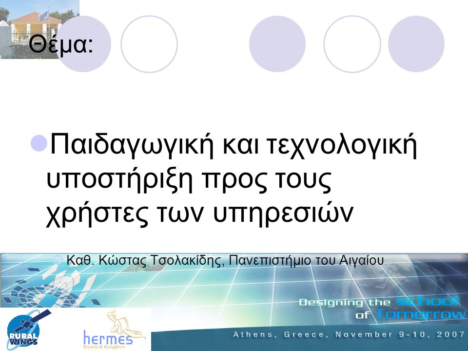 Θέμα: Παραδείγματα λύσεων ευρυζωνικότητας για την εκπαίδευση στις απομακρυσμένες περιοχές