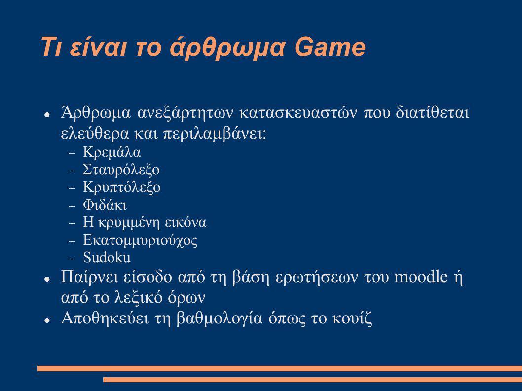 Τι είναι το άρθρωμα Game Άρθρωμα ανεξάρτητων κατασκευαστών που διατίθεται ελεύθερα και περιλαμβάνει:  Κρεμάλα  Σταυρόλεξο  Κρυπτόλεξο  Φιδάκι  Η