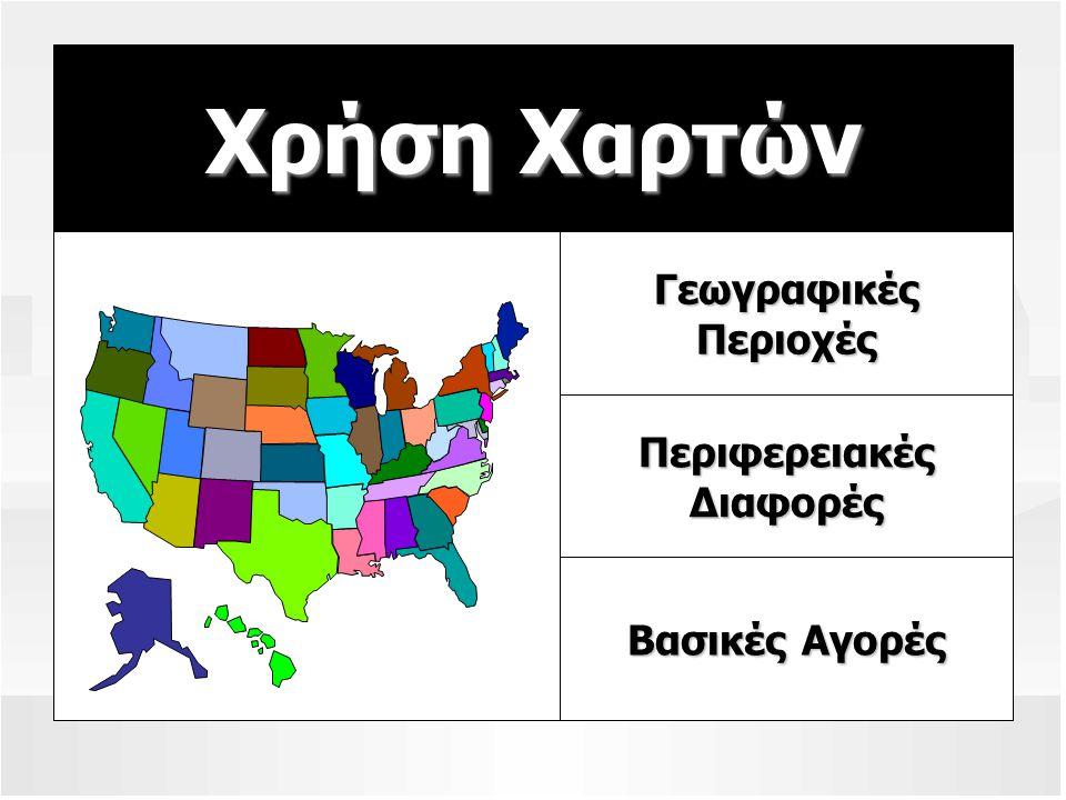 Χρήση Χαρτών Γεωγραφικές Περιοχές Περιφερειακές Διαφορές Βασικές Αγορές