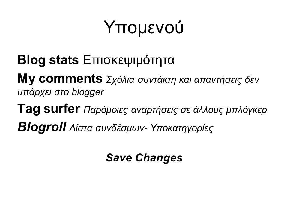 Υπομενού Blog stats Επισκεψιμότητα My comments Σχόλια συντάκτη και απαντήσεις δεν υπάρχει στο blogger Tag surfer Παρόμοιες αναρτήσεις σε άλλους μπλόγκ
