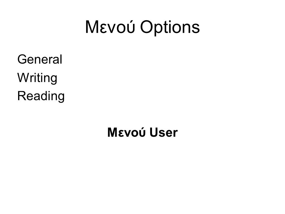 Μενού Options General Writing Reading Μενού User