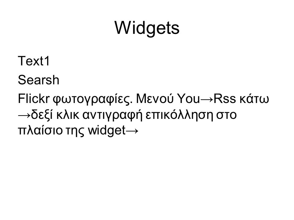 Widgets Text1 Searsh Flickr φωτογραφίες.
