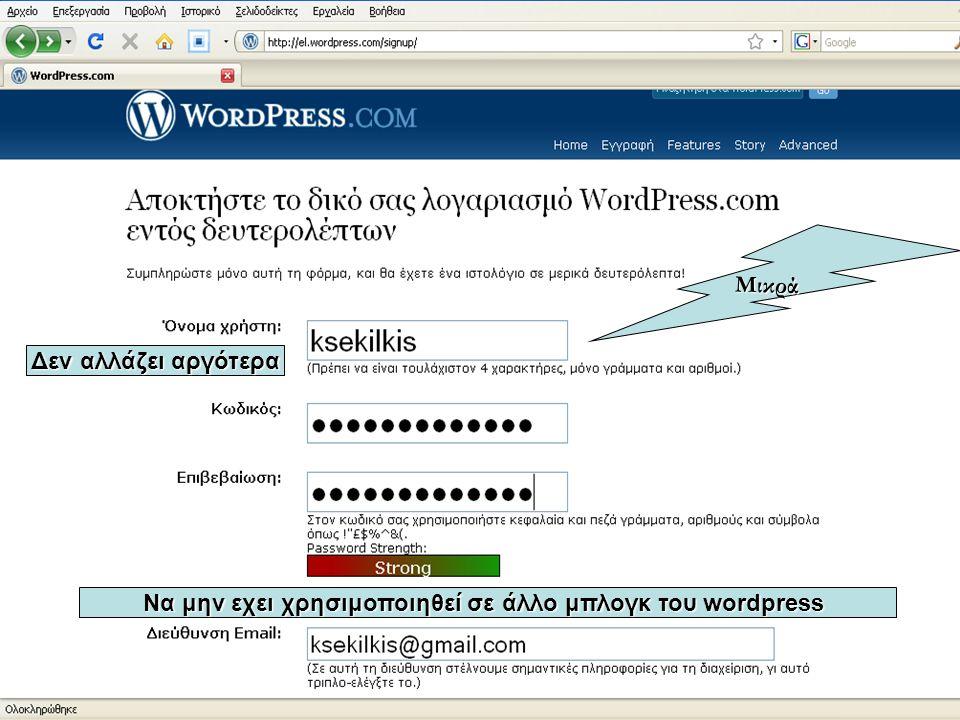 Μικρά Δεν αλλάζει αργότερα Να μην εχει χρησιμοποιηθεί σε άλλο μπλογκ του wordpress
