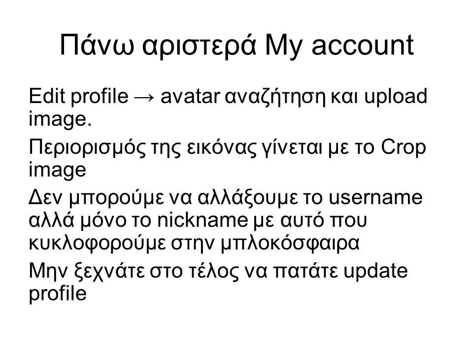 Πάνω αριστερά My account Edit profile → avatar αναζήτηση και upload image. Περιορισμός της εικόνας γίνεται με το Crop image Δεν μπορούμε να αλλάξουμε