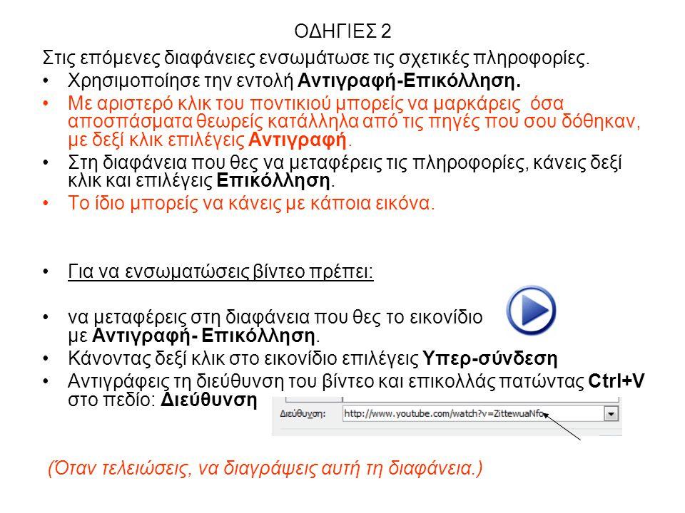 ΟΔΗΓΙΕΣ 2 Στις επόμενες διαφάνειες ενσωμάτωσε τις σχετικές πληροφορίες.