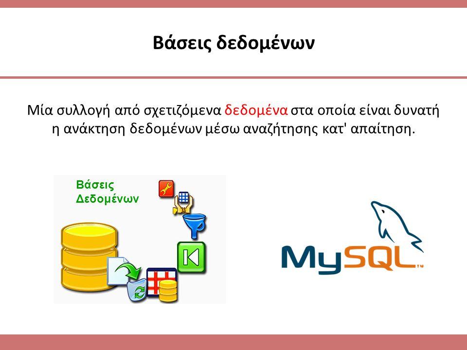 Βάσεις δεδομένων Μία συλλογή από σχετιζόμενα δεδομένα στα οποία είναι δυνατή η ανάκτηση δεδομένων μέσω αναζήτησης κατ απαίτηση.