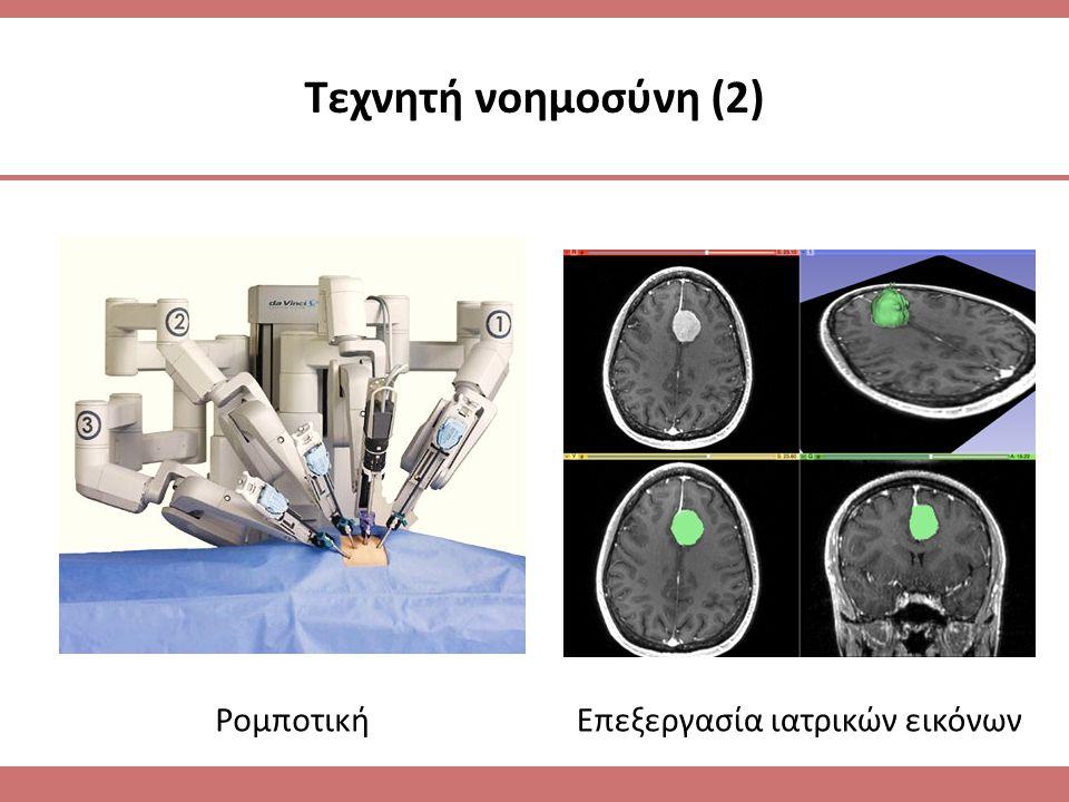 Τεχνητή νοημοσύνη (2) ΡομποτικήΕπεξεργασία ιατρικών εικόνων