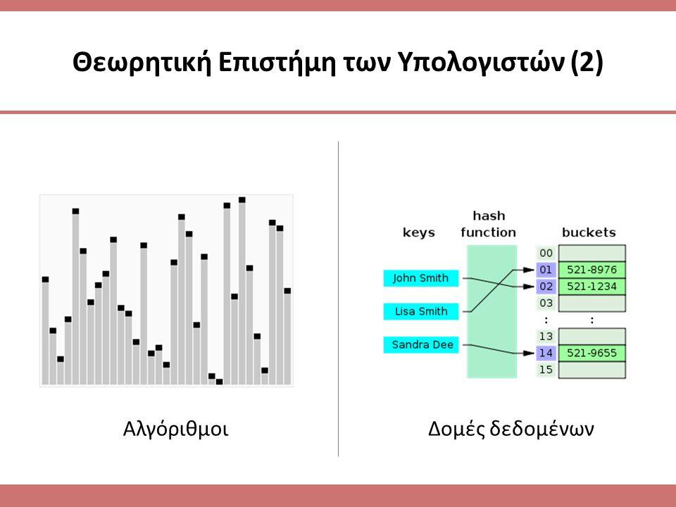 Αλγόριθμοι Θεωρητική Επιστήμη των Υπολογιστών (2) Δομές δεδομένων