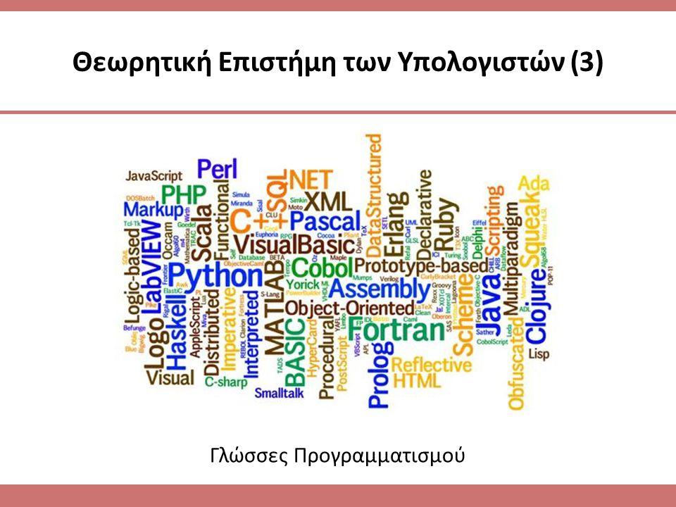 Θεωρητική Επιστήμη των Υπολογιστών (3) Γλώσσες Προγραμματισμού