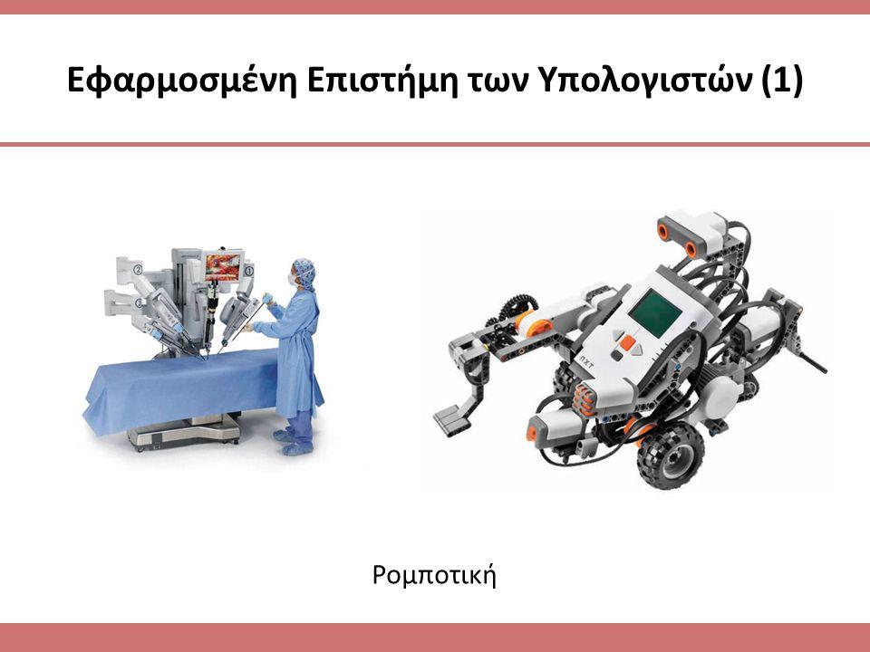 Ρομποτική Εφαρμοσμένη Επιστήμη των Υπολογιστών (1)
