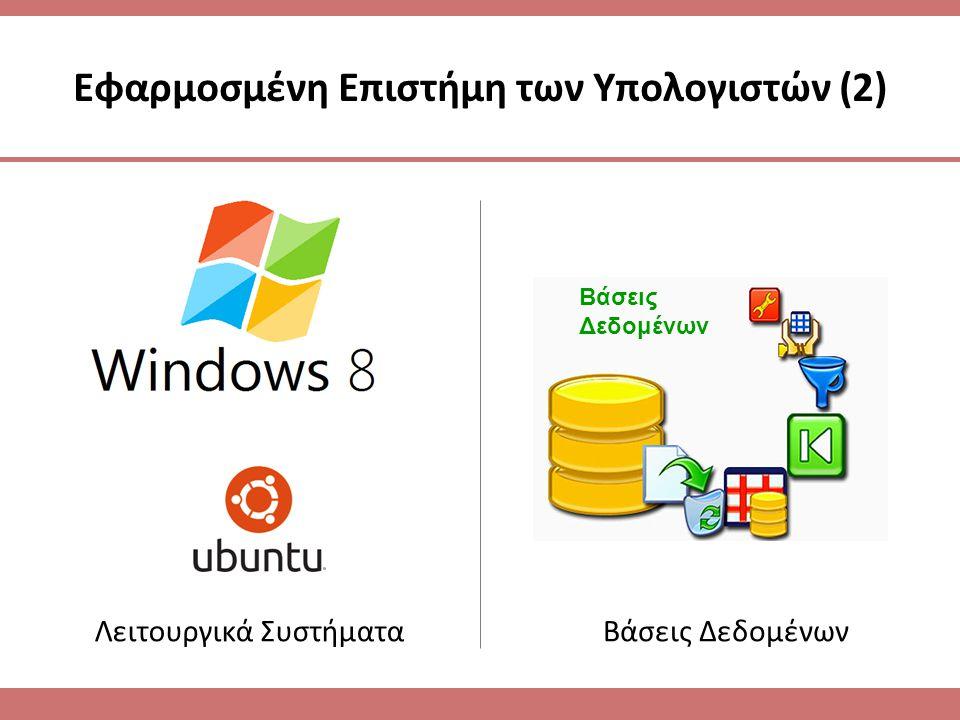 Λειτουργικά Συστήματα Εφαρμοσμένη Επιστήμη των Υπολογιστών (2) Βάσεις Δεδομένων