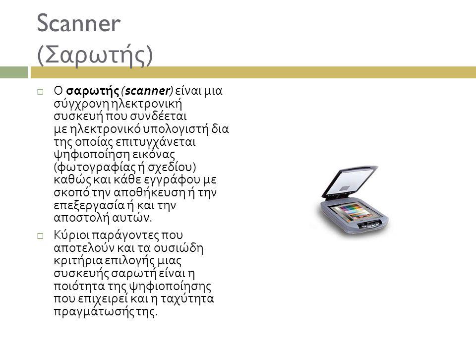 Scanner ( Σαρωτής )  Ο σαρωτής (scanner) είναι μια σύγχρονη ηλεκτρονική συσκευή που συνδέεται με ηλεκτρονικό υπολογιστή δια της οποίας επιτυγχάνεται