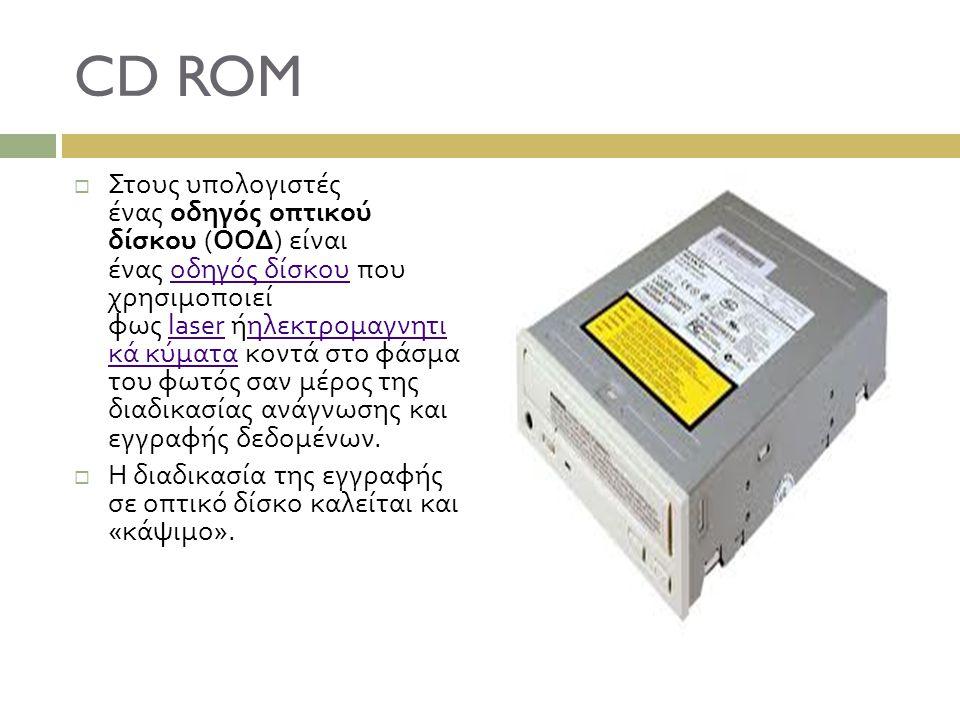 CD ROM  Στους υπολογιστές ένας οδηγός οπτικού δίσκου ( ΟΟΔ ) είναι ένας οδηγός δίσκου που χρησιμοποιεί φως laser ήηλεκτρομαγνητι κά κύματα κοντά στο