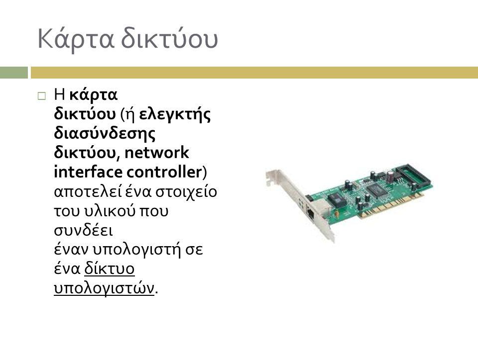 Κάρτα δικτύου  Η κάρτα δικτύου ( ή ελεγκτής διασύνδεσης δικτύου, network interface controller) αποτελεί ένα στοιχείο του υλικού που συνδέει έναν υπολ