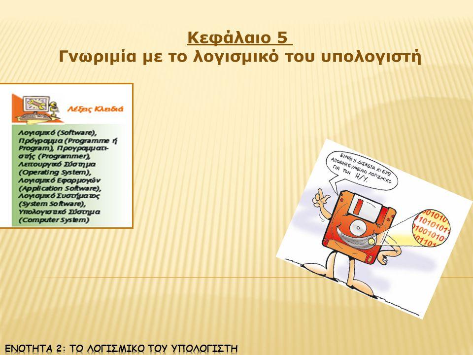 Κεφάλαιο 5 Γνωριμία με το λογισμικό του υπολογιστή