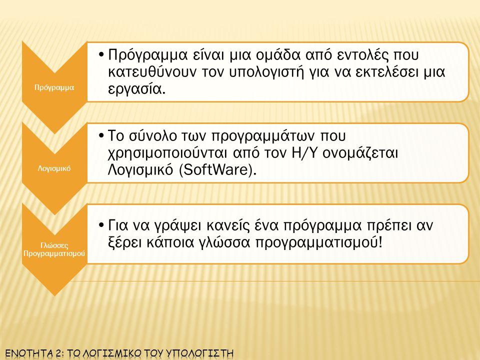 Πρόγραμμα Πρόγραμμα είναι μια ομάδα από εντολές που κατευθύνουν τον υπολογιστή για να εκτελέσει μια εργασία. Λογισμικό Το σύνολο των προγραμμάτων που