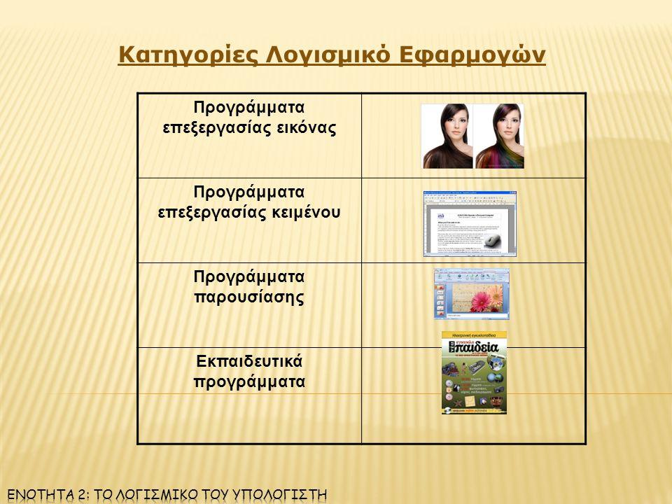 Κατηγορίες Λογισμικό Εφαρμογών Προγράμματα επεξεργασίας εικόνας Προγράμματα επεξεργασίας κειμένου Προγράμματα παρουσίασης Εκπαιδευτικά προγράμματα
