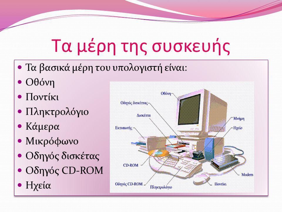 Τα μέρη της συσκευής Τα βασικά μέρη του υπολογιστή είναι: Οθόνη Ποντίκι Πληκτρολόγιο Κάμερα Μικρόφωνο Οδηγός δισκέτας Οδηγός CD-ROM Ηχεία Τα βασικά μέ