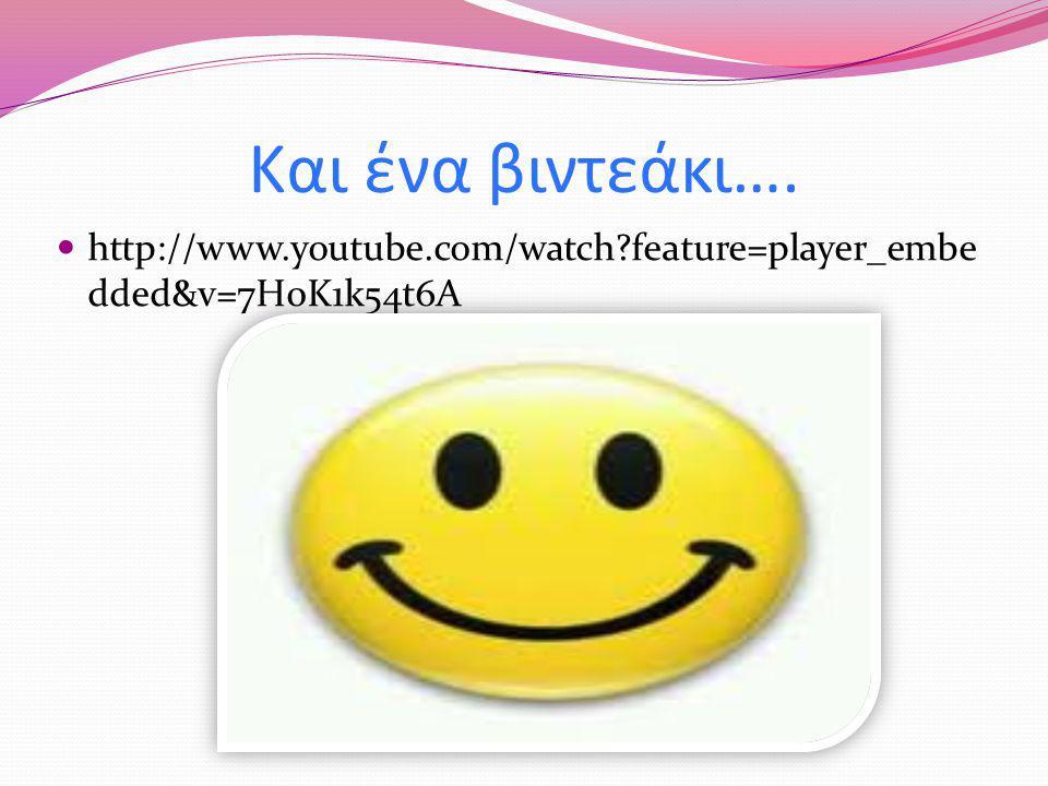 Και ένα βιντεάκι…. http://www.youtube.com/watch?feature=player_embe dded&v=7H0K1k54t6A
