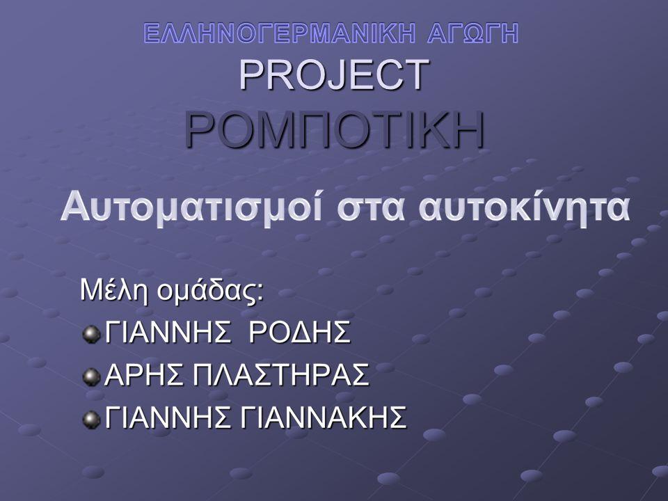 PROJECT ΡΟΜΠΟΤΙΚΗ