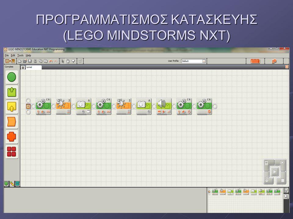 ΠΡΟΓΡΑΜΜΑΤΙΣΜΟΣ ΚΑΤΑΣΚΕΥΗΣ (LEGO MINDSTORMS NXT)
